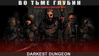 Darkest Dungeon - Во тьме глубин