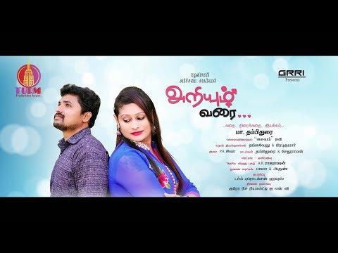 Ariyum Varai | Tamil Short Film |