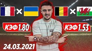 Франция Украина Бельгия Уэльс прогноз на сегодня прогноз на футбол