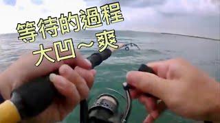 台北港 期哥 達哥 釣遊紀錄影片 20190914 盡量利用生活空檔完成影片分享給訂閱支持我們的您