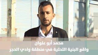 محمد أبو علوان -  واقع البنية التحتية في منطقة وادي الحجر