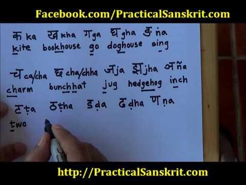 How to write Sanskrit - Part 1 - Single letters
