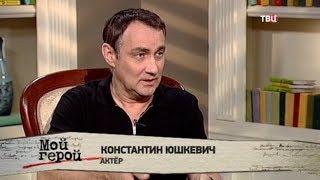 Константин Юшкевич. Мой герой