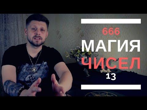 Магия чисел 666 и 13. Высшие Силы. Дневник Мага : Выпуск 8.