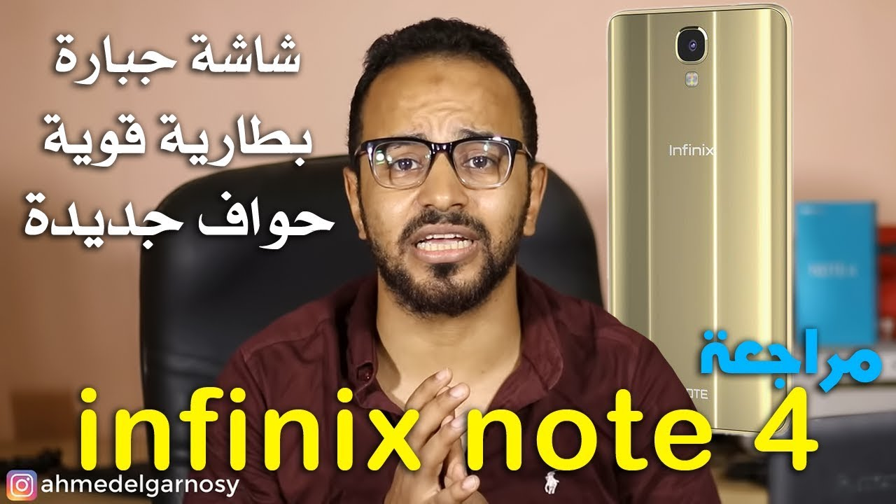 مراجعة infinix note 4 سعره وكل مميزاته وعيوبه بالتفصيل وهل يستحق الشراء أم لا !