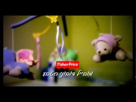 Fisher price 2 bears mobile