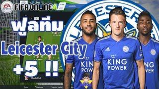 FIFA Online 4 ● ฟูลทีมจิ้งจอกสยาม Leicester City  +5 !! 2018-2019