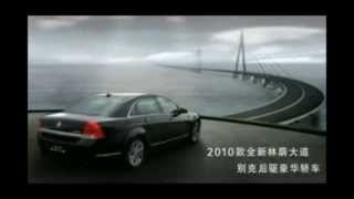 WM Caprice ad compilation: Holden, HSV, Chevrolet, Buick, Daewoo