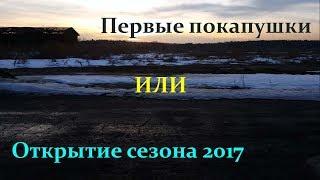 Фильм 1 Открытие сезона 2017