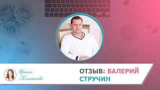 Валерий Стручин про Ирину Клепикову