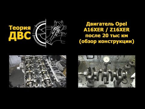 Фото к видео: Теория ДВС - Двигатель Opel A16XER / Z16XER после 20 тыс км (дефектовка и обзор конструкции)