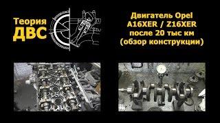 Теория ДВС: Двигатель Opel A16XER / Z16XER после 20 тыс км (дефектовка и обзор конструкции)
