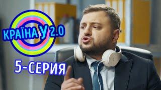 Краина У 2.0 - Сезон 1 выпуск 5   Комедия Новинка 2020