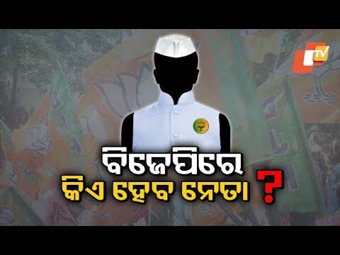 Odisha BJP Legislature Party Meet Today