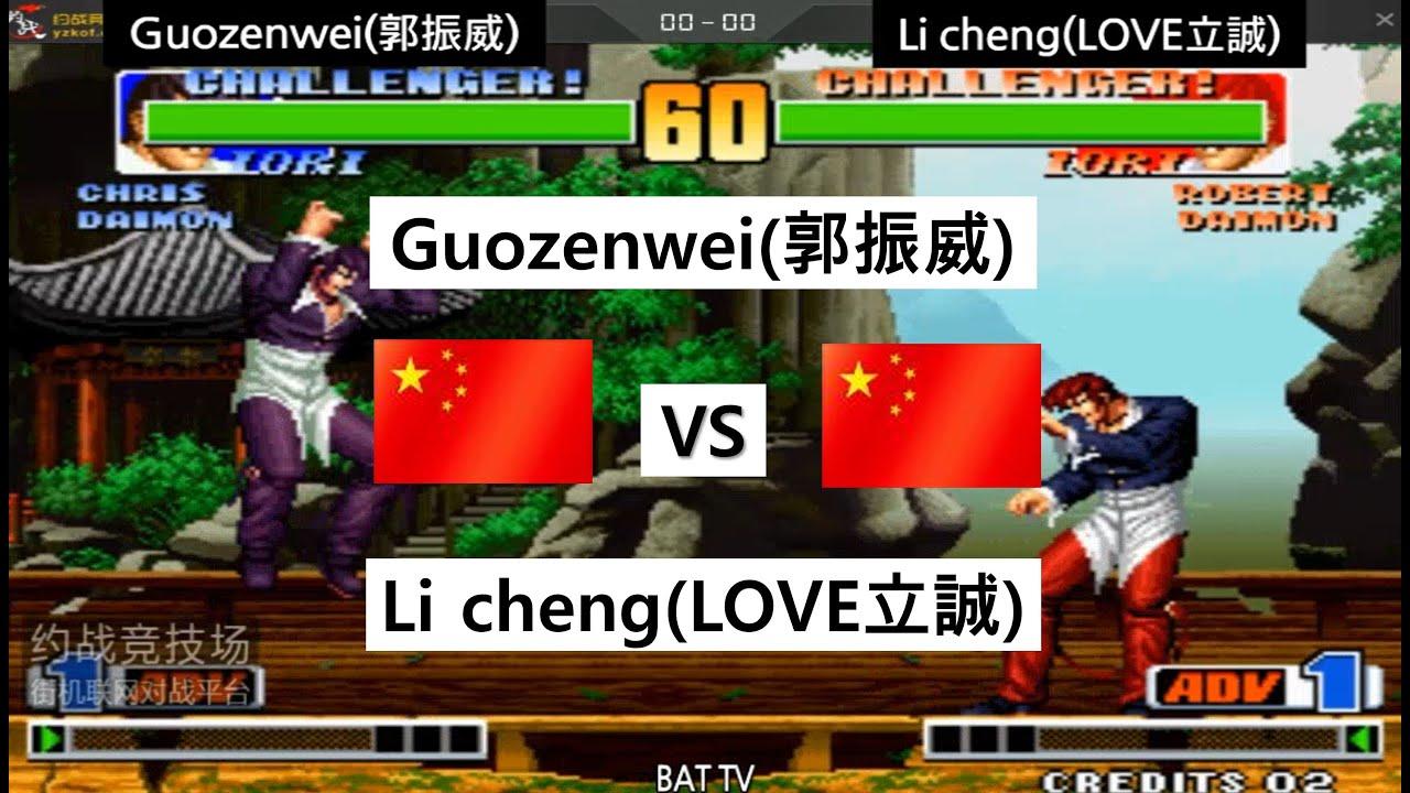 [kof 98] Guozenwei(郭振威) vs Li cheng(LOVE立诚) 2020-08-05