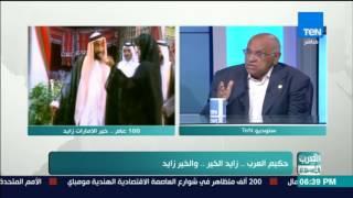 العرب في اسبوع - القعيد: الإمارات تدعم ثورة 30 يونيو حتى هذه اللحظة