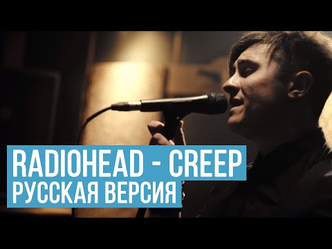 Radiohead - Creep (RADIO TAPOK