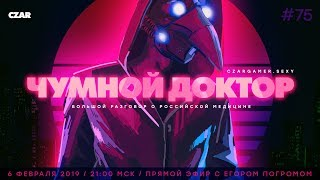 ЦГ#75: Российская медицина, Чумной Доктор и Theme Hospital
