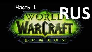 World of Warcraft Legion - ����� ���������� � ��������� RU(�� ��������, 1 �����)