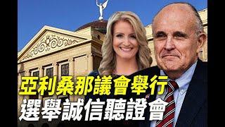 【直播回放】11.30 美大選亞利桑那州緊急公聽會二中文同聲翻譯新唐人亞太電視台