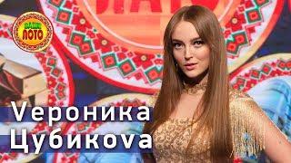 Вероника Цубикова в телешоу Ваше Лото