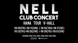 [Teaser] NELL(넬) CLUB CONCERT 2019
