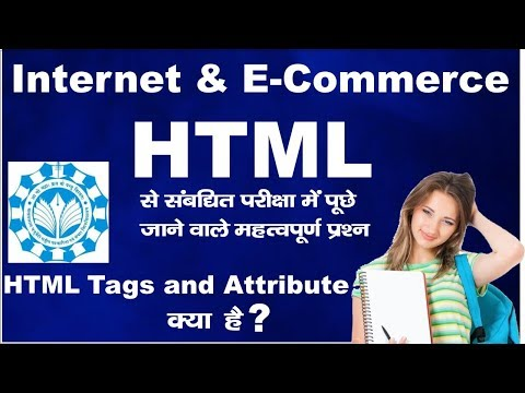 DCA 2nd Sem Internet & E-Commerce |  HTML Tags And Attribute | HTML Tutorial For Beginners In Hindi