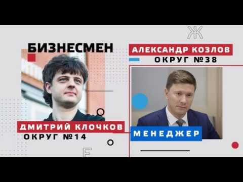 Роман Ильин, Андрей Исполатов, Дмитрий Клочков, Андрей Козлов  - выборы в Мосгордуму 2019