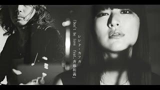 シシド・カフカ - Don't be love feat.斉藤和義