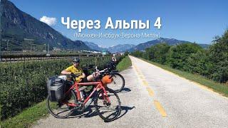 Велопутешествие через Альпы 2020 Мюнхен-Инсбрук-Верона-Милан День 4 #NSPtips