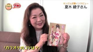 【インタビュー】夏木綾子/綾子のよさこい演歌