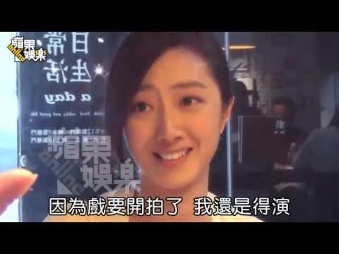 桂綸鎂「坦蕩蕩」激凸 野外超解放--蘋果日報20150701 - YouTube