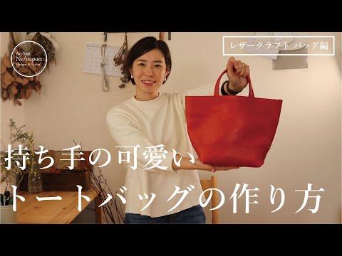 【レザークラフト バッグ編】持ち手のステッチが印象的なトートバッグ、作って使って楽しめると思います。