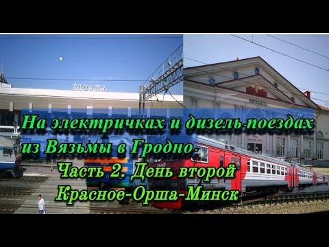 На электричках и дизель поездах из Вязьмы в Гродно  Часть 2  День второй Красное Орша Минск