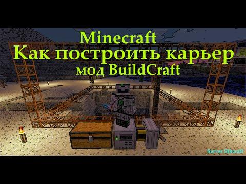 Как сделать карьер в Minecraft - BuildCraft (Карьер в Minecraft 1.7.10 мод BuildCraft)