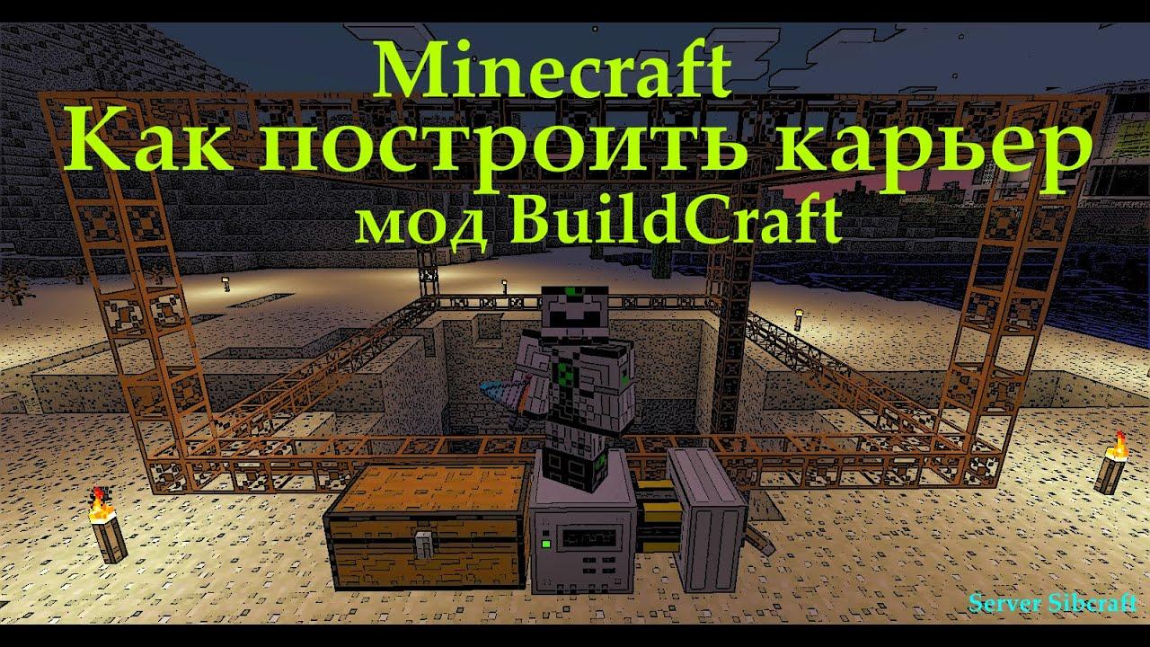 Скачать мод на карьер для minecraft 1.7.10