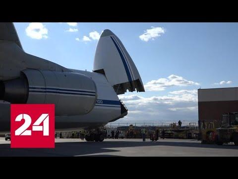 Власти США поблагодарили Россию за гуманитарную помощь - Россия 24