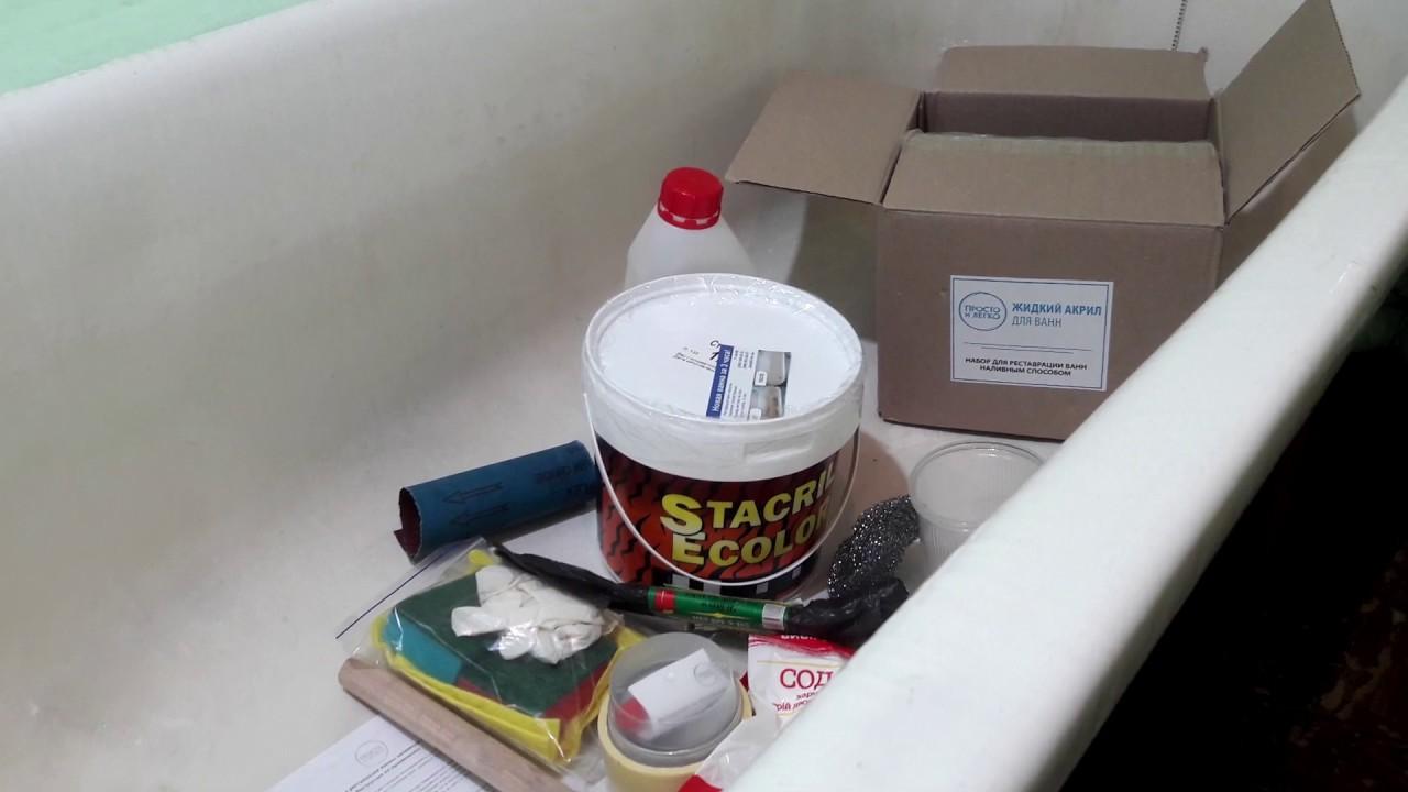 Реставрация ванны акрилом Стакрил Эколор из набора для новичков - Короткий обзор