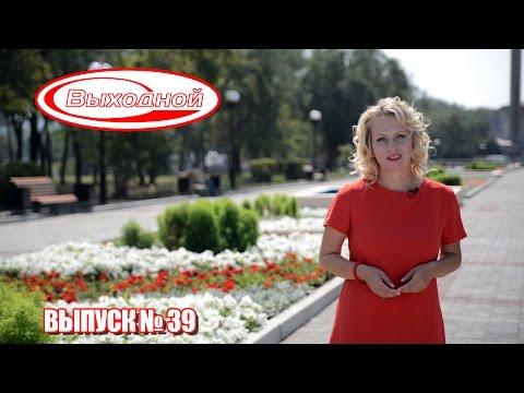 Программа «Выходной» ТВ-ИН Магнитогорск 09.08.2016