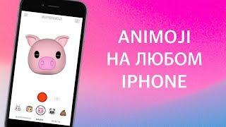 ANIMOJI На ЛЮБОМ Без ПК Без Джейлбрейка/IPhone/IPad/IPod