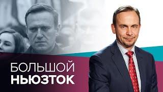 «Новичок» в деле Навального и новые обыски в Минске // Большой ньюзток