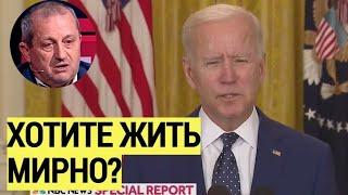 Срочно! Заявление Байдена о России! Реакция Якова Кедми