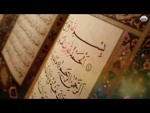 Ubayd Rabbani. 1 Аль-Фатиха (Открывающая Коран)