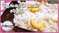 Azhaikalam Samaikalam தேங்காய் பால் சாதம் செய்வது எப்படி? 03-07-17 Puthuyugam TV Show Online