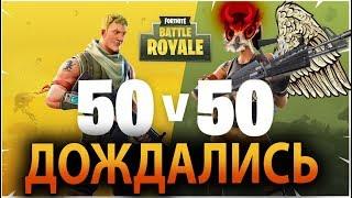 Fortnite: Королевская Битва НОВЫЙ ПУЛЕМЕТ! НОВОЕ ОБНОВЛЕНИЕ В ФОРТНАЙТ! СТРИМ SOVA
