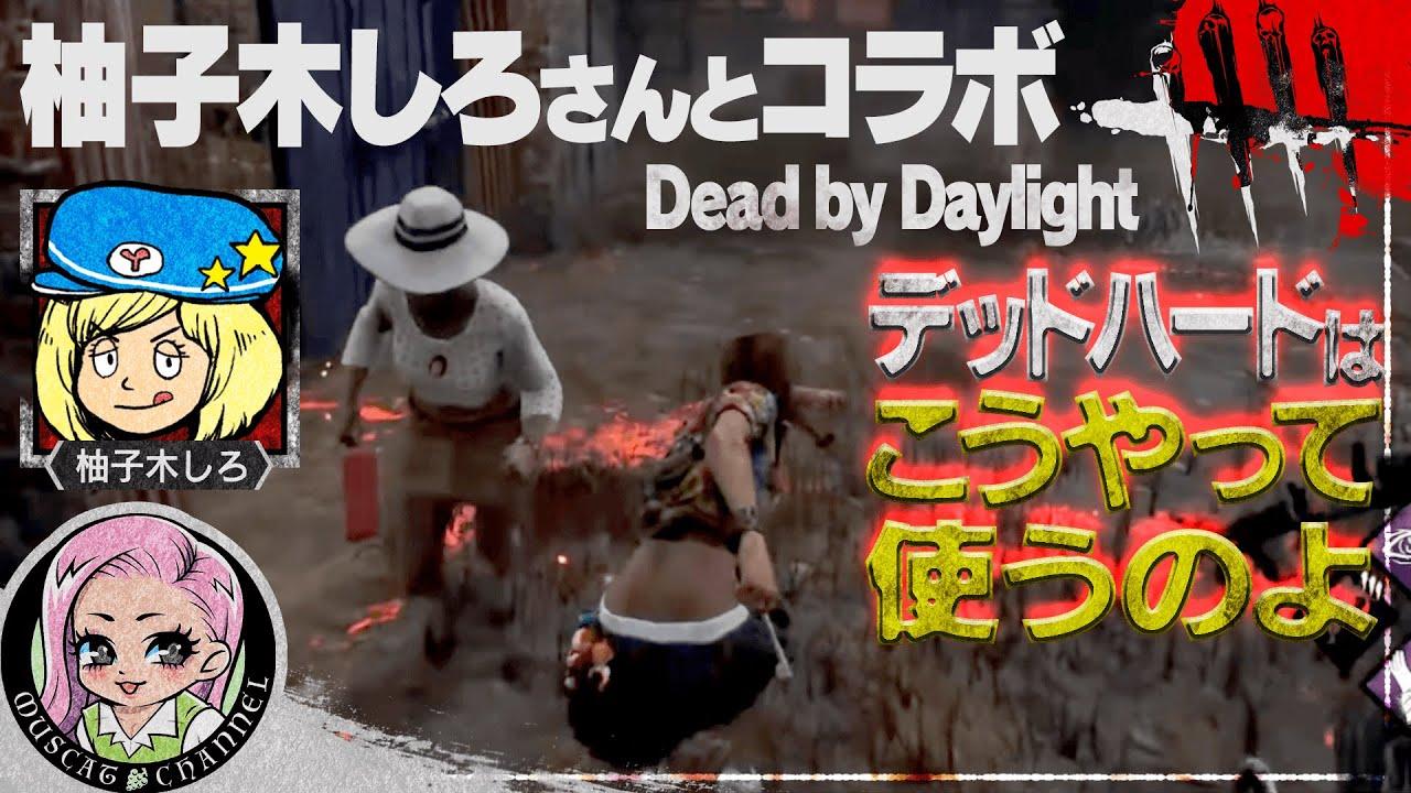 【DBD】憧れのDBD公認配信者柚子木しろさんとズっ友女子会してみた【Dead by Daylight】