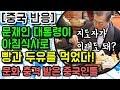 [중국 반응] 문재인 대통령이 아침식사로 빵과 두유를 먹었다! 문화 충격 받은 중국인들