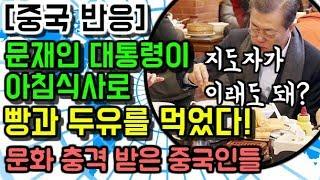 문재인 대통령이 아침식사로 빵과 두유를 먹었다! 문화 충격 받은 중국인들