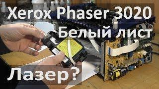 Xerox Phaser 3020 — неисправность блока лазера, печать белых листов
