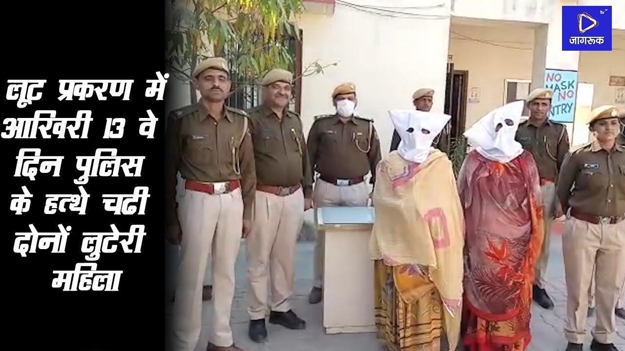 Takhatgarh pali : दिनदहाड़े 2 महिलाओं को सोने का बिस्किट दिखाकर लूट, पुलिस ने किया गिरफ्तार